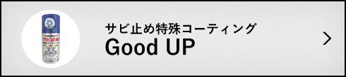 サビ止め特殊コーティング「Good UP」
